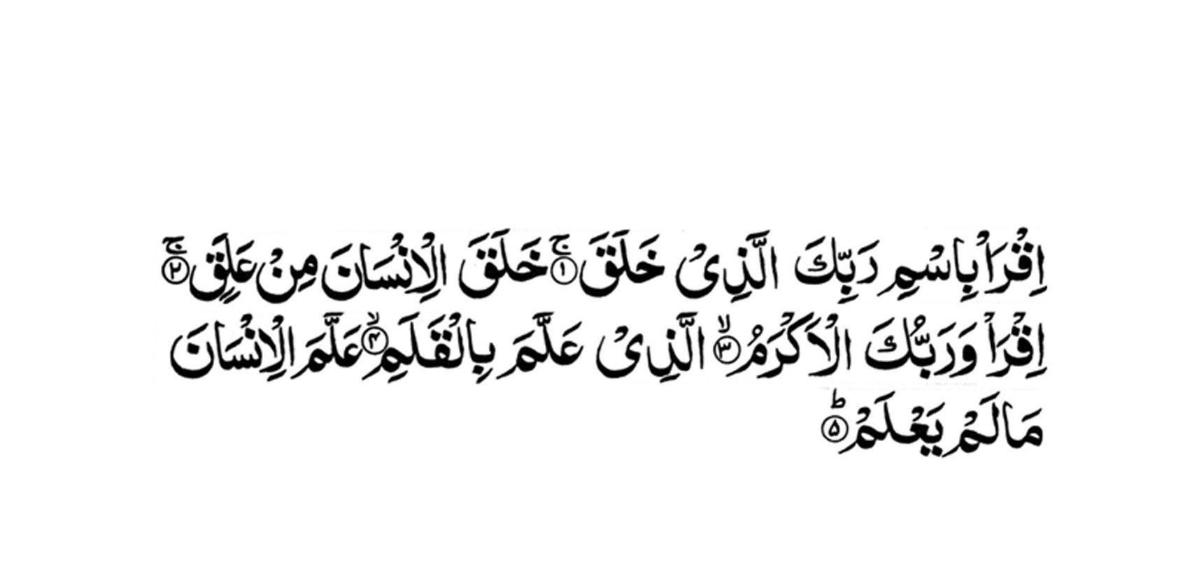 [Holy Quran: Sureh Al-Alaq Verses 1-5]